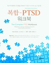 복합 PTSD 워크북