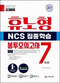 휴노형 NCS 집중학습 봉투모의고사 7회분(2021)