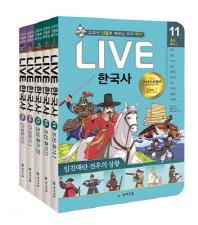 Live 한국사 11-15권 세트