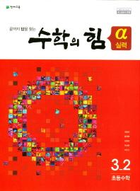 수학의 힘 초등 수학 3-2 실력(알파)(2020)