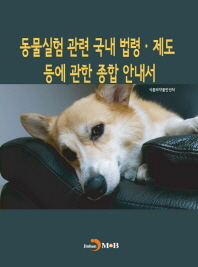 동물실험 관련 국내 법령. 제도 등에 관한 종합 안내서