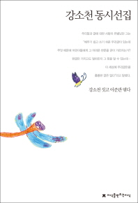 강소천 동시선집
