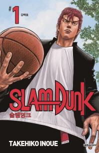 슬램덩크. 1: 강백호(신장재편판)