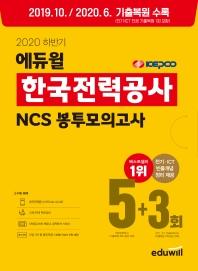 에듀윌 한국전력공사 NCS 봉투모의고사 5+3회(2020 하반기)