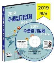 수출입 기업체 주소록(2019)(CD)