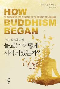 초기 불전의 기원, 불교는 어떻게 시작되었는가?