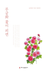 무궁화 꽃이 피면