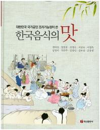 한국음식의 맛