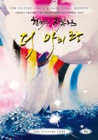 한국인 자부심 더 아리랑