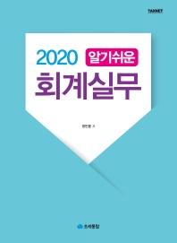 알기 쉬운 회계실무(2020)