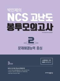 박민제의 NCS 고난도 봉투모의고사. 2: 문제해결능력 중심(3회분)