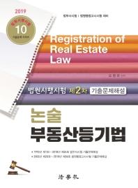 논술 부동산등기법(법원시행시험 제2차 기출문제해설)(2019)
