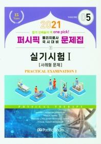 퍼시픽 물리치료사 국시대비 문제집. 5: 실기시험(1)(2021)