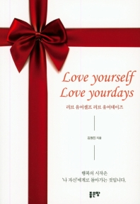 Love yourself Love yourdays(러브 유어셀프 러브 유어데이즈)