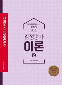 합격기준 박문각 감정평가이론. 2(감정평가사 2차 심화서)