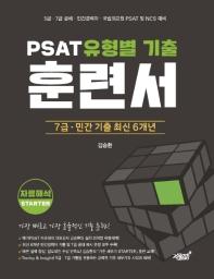 PSAT 유형별 기출 훈련서: 자료해석 Starter