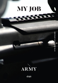 나의 직업 군인(육군)
