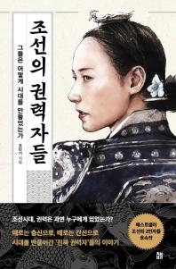 조선의 권력자들