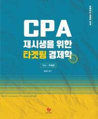 CPA 재시생을 위한 타켓팅 경제학: 거시 국제편