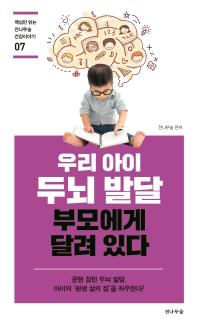 우리 아이 두뇌 발달 부모에게 달려 있다