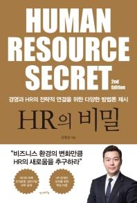 HR의 비밀