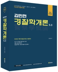 김민현 경찰학개론 5.0(2022)