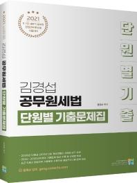 김경섭 공무원세법 단원별 기출문제집(2021)