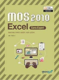 MOS 2010 Excel(Core+Expert)