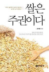 쌀은 주권이다