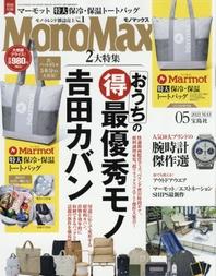 모노맥스 MONO MAX 2021.05 (Marmot 보냉백)
