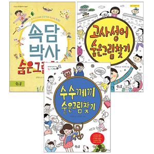좋은꿈 숨은그림찾기 3권 세트(노트 증정) : 속담박사/고사성어/ 숨은그림찾기