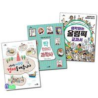 천개의바람/어린이 지식책 천개의 지식 시리즈 1~3 세트(전3권)/경제를배웁니다.딱한마디과학사.생각하는올