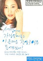 히트찬양 30 (VOL.1) (CD 2장)