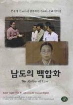 남도의 백합화(DVD 1장)