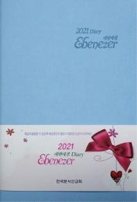 에벤에셀 다이어리(Enbenezer Diary)(2021)