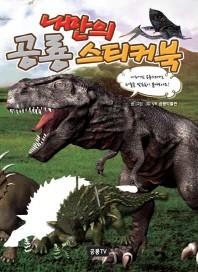 나만의 공룡 스티커북