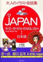 JAPAN 中國語.韓國語.英語←→日本語