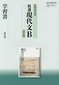 筑摩版 337 精選現代文B 學習書