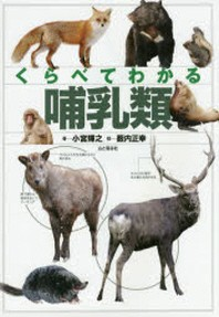 くらべてわかる哺乳類 日本の哺乳類全種を揭載