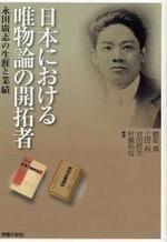 日本における唯物論の開拓者 永田廣志の生涯と業績