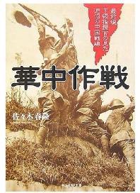 華中作戰 最前線下級指揮官の見た泥沼の中國戰線