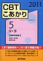CBTこあかり 2011-5