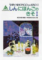 新日本語の基礎1本冊(漢字かなまじり版)