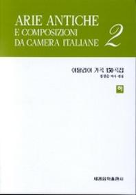 이탈리아 가곡 150곡집(하)