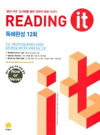Reading it 독해완성 12회