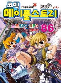 코믹 메이플 스토리 오프라인 RPG. 86