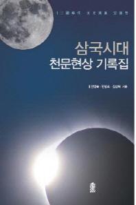 삼국시대 천문현상 기록집