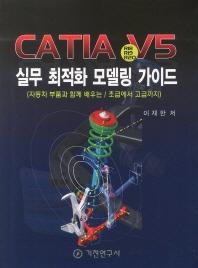 CATIA V5 실무 최적화 모델링 가이드