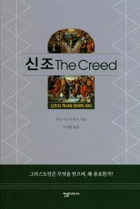 신조(The Creed)