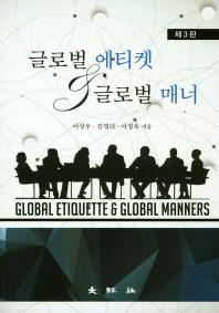 글로벌 에티켓 글로벌 매너